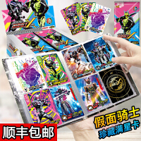 假面骑士卡片超世代X档案豪华版卡牌01时王飞电UR卡SP满星金卡玩具