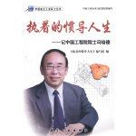 执着的惯导人生――记中国工程院院士冯培德