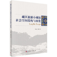 藏区旅游小镇社会空间结构演化
