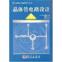 晶体管电路设计(上)――实用电子电路设计丛书