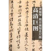黄庭坚致公蕴知县尺牍/历代法书墨迹高清巨图系列