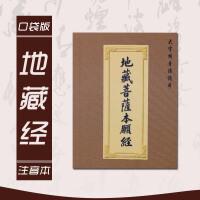 地藏菩萨本愿经口袋本地藏经简体字横排版64K可定制印刷