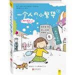 一个人的小繁华1(曾用名《一个人漂泊的日子1》,高木直子再度呈现东京打拼记,送给曾经漂泊或者正在漂泊的你;每个人都在大城市里演着自己的独角戏,愿你在酸涩的日子里活出自己的小繁华。