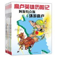 高卢英雄历险记:环游世界(全6册)