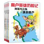 高卢英雄环游世界(全6册)