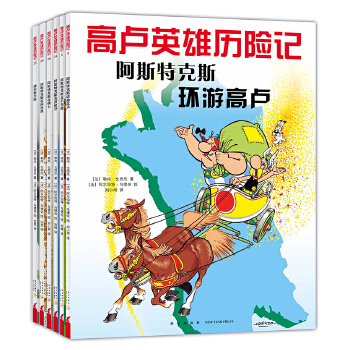 高卢英雄环游世界(全6册)百班千人第15期三年级共读书目!说走就走,和高卢英雄一起环游世界!从欧洲到美洲,挑战不断!畅销近60年,销量3.7亿册。爱心树童书出品