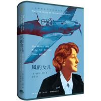 风的女儿: 二战德国女飞行员的交错人生