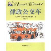 【二手旧书8成新】律政公交车 艾利克斯・斯图尔特・威廉姆斯 中国检察出版社 9787510214738