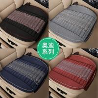 汽车坐垫三件套四季通用奥迪a4la6lq3a3q5lQ7q2l单片夏季透气座垫