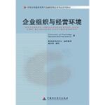 自考教材   企业组织与经营环境(2010年版)(中英)