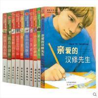 7-14岁国际大奖小说系列精选集升级版共10册雪狼公主苹果树上的外婆蓝色海豚岛爱德华的奇妙之旅外公是棵樱桃树一百条裙子兔子坡