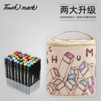 马克笔Touchmark三代双头酒精油性马克笔套装学生设计绘画手绘动漫