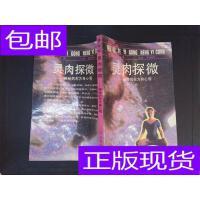 [二手旧书9成新]灵肉探微:神秘的东方身心观 /[日]汤浅泰雄 著;
