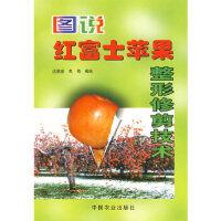 图说红富士苹果整形修剪技术