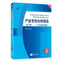 产业专利分析报告(第39册)――风力发电机组