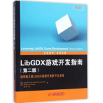 LibGDX游戏开发指南(第2版)