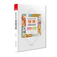"""室内设计手册 材料选购与应用(室内设计材料与应用使用手册,让你从外行成为""""半个内行"""")"""