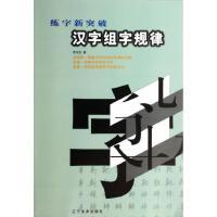 汉字组字规律(练字新突破) 李天生