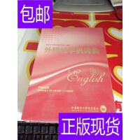 [二手旧书9成新]外研社手机词典(英语)(存储卡1张+读卡器1个+?