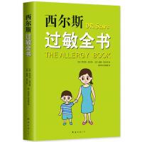 正版 婴儿奶粉 你应该知道得更多+西尔斯过敏全书 崔玉涛作序推荐 共2册 婴幼儿奶粉安全常识选购百科书籍 适合家庭的小