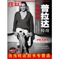 【二手九成新】普拉达传奇风格即我Paracchini中国经济出版社
