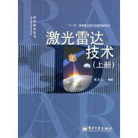 激光雷达技术(上册)