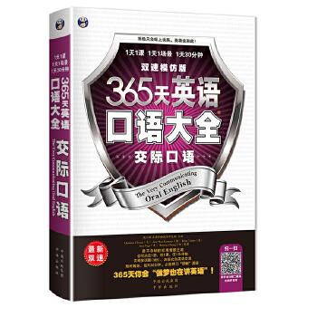 双速交际口语(pdf+txt+epub+azw3+mobi电子书在线阅读下载)