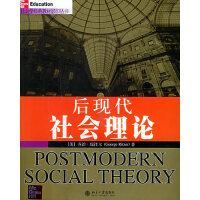 后现代社会理论 影印