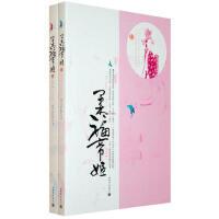【二手书旧书95成新】柔福帝姬(上下册),米兰Lady,新世界出版社