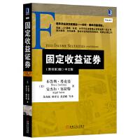 固定收益证券(原书第3版)