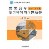 高等数学学习指导与习题解答(经管、文科类)(21世纪高等院校规划教材)