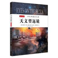 【精装修订版】Eyes On The Skies-天文望远镜400年探索之旅(附赠一张60分钟激动人心的DVD宇宙大片