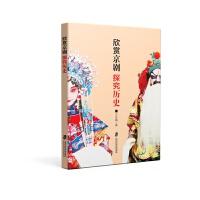 欣赏京剧 探究历史
