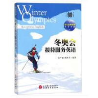 冬奥会接待服务英语
