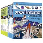大英儿童漫画百科(助力孩子学习的全科漫画书 1-10册)【6-14岁】