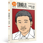 详谈04:饶晓志(从小镇青年到杰出导演/在汹涌的人潮里绝不服气)