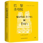 巴黎圣母院(郑克鲁教授法文直译,未删节经典全译本。新增497条注释,附赠精美书签)