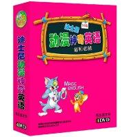 Disney/迪士尼动漫神奇英语 猫和老鼠4DVD儿童早教 幼儿互动英语