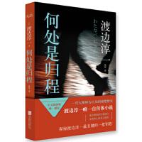 【二手旧书8成新】 何处是归程 渡边淳一,沈玲 北京联合出版公司 9787550220157