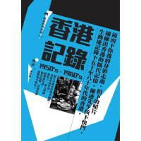 香港��(1950's-1980's):�迹�z影集