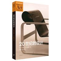 """20世纪的设计(""""牛津艺术史""""系列,世界设计史协会主席权威之作,中国未来设计之路的借鉴明灯)"""