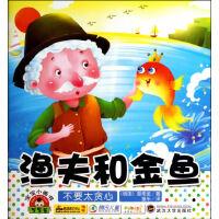 宝宝小画书.渔夫和金鱼