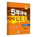 曲一线 初中数学 九年级上册 人教版 2022版初中同步 5年中考3年模拟 五三
