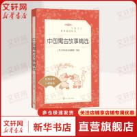 中国寓言故事精选 人民文学出版社