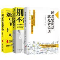 所谓情商高,就是会说话+别输在不会表达上+别让不好意思害了你3册套装 北京联合出版公司 等