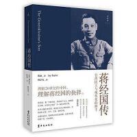 【二手旧书8成新】蒋经国传 陶涵 华文出版社 9787507532890