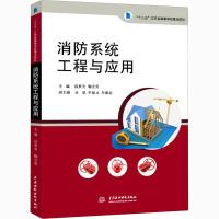 消防系统工程与应用 中国水利水电出版社