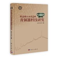 绛县横水西周墓地青铜器科技研究