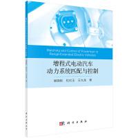 增程式电动汽车动力系统匹配与控制 吴晓刚 杜玖玉 王九龙 系统匹配、能量管理、电池管理、增程器控制 科学出版社