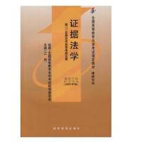 【正版】自考教材 00229 0229 证据法学 2004年版 江伟 高等教育出版社